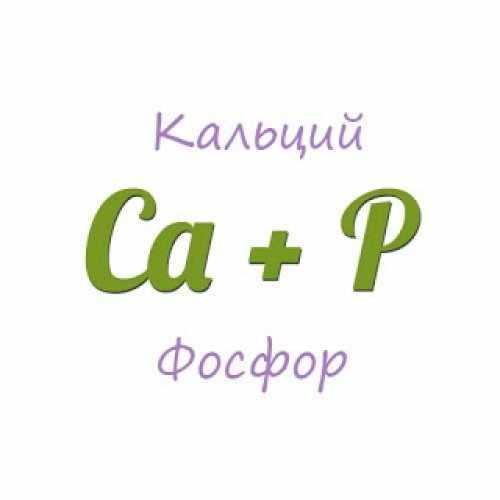 Кальций+фосфор